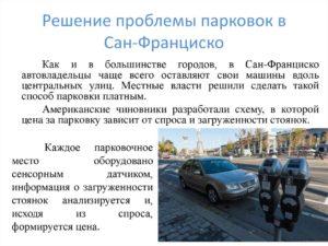О проблеме автомобилизации и обеспечении парковочными местами