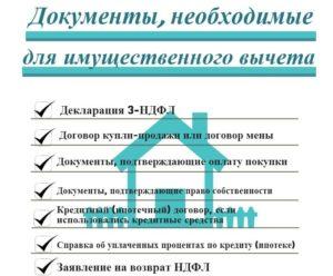 Какой список документов необходим для получения налогового вычета за квартиру