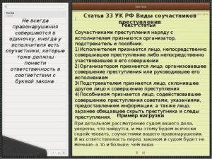 Преступление по ст 33 УК РФ