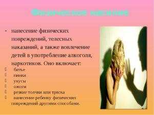 Легкие телесные повреждения - Какое наказание за нанесение легких телесных повреждений
