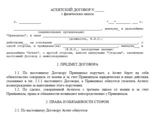 Агентский договор на оказание услуг (образец)