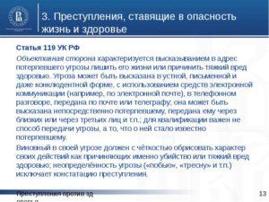 Суть статьи 119 уголовного кодекса РФ