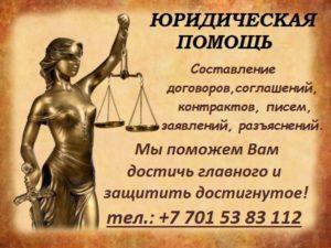 Юридическая помощь в составлении договоров