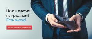 Нечем платить кредит – что делать?