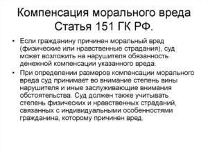 Моральный вред по ст 151 ГК РФ