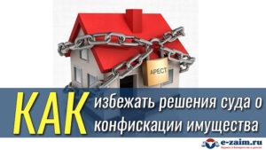 Как предотвратить конфискацию имущества