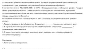 Написать заявление в прокуратуру на бездействие следственного комитета