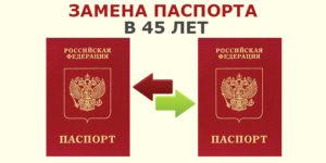 Замена паспорта в сорок пять лет.