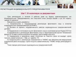 Срок регистрации индивидуального предпринимателя (ИП)