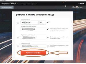 Где можно узнать штрафы ГИБДД Волгоград по номеру машины?