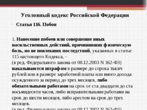 Побои в ст 116 ч 1 УК РФ