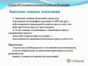 Покушение по ст 307 УК РФ