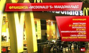 Франшиза Макдональдс