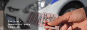 Возврат водительских прав — операция для профессионалов