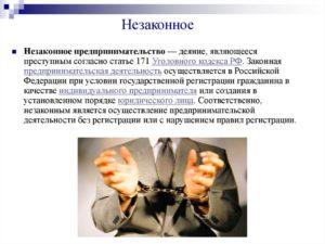 Незаконная предпринимательская деятельность – виды наказания