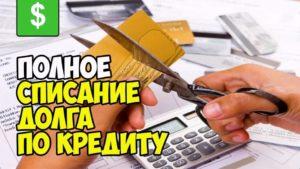 Копится долг перед банком. Что делать если нечем отдать долги?