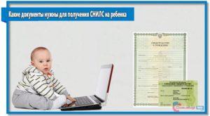 Как получить СНИЛС, и какие для этого нужны документы?