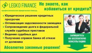 Юридическая помощь должникам. Как избавиться от кредитов.