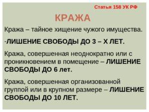 Какое наказание предусмотрено УК РФ за статью 158 кража ? кража статья 158 УК РФ