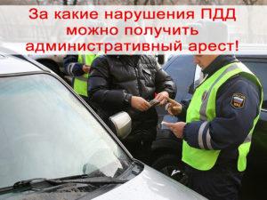 Административный арест: за какие нарушения ПДД применяется и на какой срок?