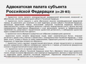 Оптимальный вариант решения юридической проблемы - адвокатская палата Москвы