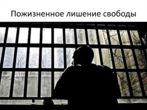 """Пожизненное лишение свободы, что влечет за собой? ? <пожизненное лишение свободы>"""" width=""""300″ height=""""225″ class=""""alignleft size-medium"""" /></p><p>Ни для кого не секрет, что в нашей стране действует мораторий на смертную казнь, поэтому пожизненное лишение свободы в России является самым тяжелым наказанием, предусмотренным уголовным правом.</p><p>В настоящее время пожизненное заключение отбывают около двух тысяч преступников. Все они проживают в колониях строгого режима, которых в нашей стране всего пять. За что же можно получить пожизненный срок и каковы условия отбывания пожизненного наказания?</p><p> Дорогие читатели! Наши статьи рассказывают о типовых способах решения юридических вопросов, но каждый случай носит уникальный характер. </p><p>Если вы хотите узнать, <strong>как решить именно Вашу проблему – обращайтесь в форму онлайн-консультанта справа или звоните по телефону</p><p>+7 (499) 703-52-27</p><p>Это быстро и бесплатно!</strong></p><h3>Статья 57 Уголовного Кодекса</h3><p>Пожизненное лишение свободы как вид уголовного наказания регулируется статьей 57 УК РФ. В соответствии с законодательством, наказание по данной статье назначается в случае совершения особо тяжких преступлений, которые содержали в себе угрозу жизни человеку или были направлены против общественной безопасности.</p><p><iframe width="""