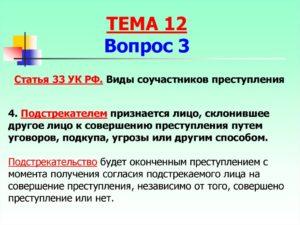 Статья 33 УК РФ: глубина участия или степень соучастия?