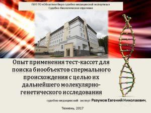 Чем занимается бюро судебно-медицинской экспертизы