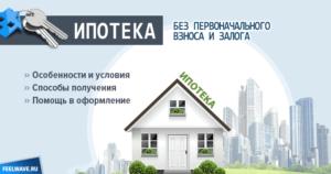 Взятие ипотеки без первоначального взноса. Каковы варианты ее получения, у кого есть шанс осуществить мечту о собственном жилье.