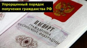 Как украинцу получить российское гражданство? ? <беженцу получить российское гражданство>» width=»300″ height=»167″ class=»alignleft size-medium» /></p><p>1 сентября 2017 года вступили в силу поправки в закон «О гражданстве Российской Федерации». Они упростили получение российского паспорта непосредственно для граждан Украины.</p><p>По прошествии года его работы эксперты проанализировали как он действует на практике и действительно ли украинцам стало проще получить российское гражданство.</p><h3>Указа Порошенко уже не нужно</h3><p>Напомним, главное послабление в законе касалась того, что теперь украинцы, которые желают получить российское гражданство, лишь подписывают заявление об отказе от украинского гражданства. Документ оформляется нотариально. Одна копия остается в миграционной службе РФ, вторая — направляется в консульство Украины в России.</p><p>Такое заявление стало равноценной заменой справки о выходе из гражданства Украины, которая ранее была обязательным условием для начала процедуры получения российского гражданства.</p><p>Но украинцам получить ее было нереально.</p><p>Лишить гражданства может только президент, а Петр Порошенко за весь 2017 год сделал это только 28 раз.</p><blockquote><p>После изменения процедуры достаточно лишь заверенного у российского нотариуса заявления о выходе из гражданства.</p></blockquote><p>В украинском МИДе уже отметили, что данная схема является незаконной, так как украинцы могут получать иностранное гражданство только после подписанного президентом Указа о выходе их из гражданства украинского.</p><p>Впрочем, несмотря на все это закон в России вступил в силу и процесс был запущен. Схематично он выглядит таким образом.</p><h3>Этап №1. Дети империи</h3><p>Украинец подает документы на признание его носителем русского языка (НРЯ).</p><p>Причем к моменту подачи заявления он должен быть уже зарегистрирован в РФ.</p><p>В данном пакете ключевой бумагой считается архивная справка о том, что его предки постоянно проживали на территории