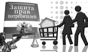 Нарушение прав потребителей — как помочь гражданину