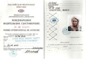 """На основании чего можно получить международные права ? <получить международные права в Москве>"""" width=""""300″ height=""""206″ class=""""alignleft size-medium"""" /></p><p>Приветствую вас, дорогие читатели. Сегодня, я решил рассказать о вопросе, который может интересовать многих путешественников — как и где получить международные права в Москве? Я стал обладателем международных прав и решил поделиться с вами своим опытом — как сделать международное водительское удостоверение в городе Москва.</p><h3>На территории каких стран можно использовать российские права?</h3><p>Чтобы путешествовать самостоятельно по всему миру, нужно быть мобильным. Как известно, в странах Азии, где мы путешествуем уже больше 4-х лет, довольно сложно с общественным транспортом. Тогда, уместнее всего взять напрокат автомобиль или скутер.</p><p>И тут возникает вопрос, действительно ливодительское удостоверение российского образца на территории других стран? Оказывается, что да! На территории определенных стран «наши права» действительны.</p><p> Ниже я приведу фотографию со стенда в ГИБДД Москвы (ул. Большая Ордынка, д. 8), где я сегодня был.</p><blockquote><p> Это список стран, в которых, согласно Венской конвенции от 1968 года, мы можем ездить по водительскому удостоверению российского образца.</p></blockquote><p>В списке этих стран, например, находится Индонезия, в которой, по многочисленным отзывам туристов —полиция требует международные права. И достаточно сложно будет доказать обратное, даже если показать полицейскому международную венскую конвенцию о дорожном движении от 1968 года.</p><p><iframe width="""