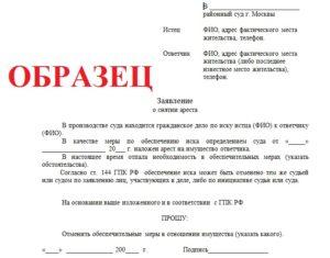 Исковое заявление о снятии ареста на регистрационные действия автомобиля
