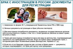 Документы для женитьбы с иностранцем — основной список