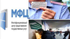 Можно ли поменять права в МФЦ: документы и сроки выполнения