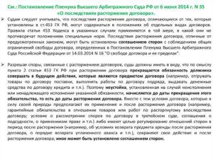Расторжение договора по ГК РФ: в одностороннем порядке и по соглашению сторон