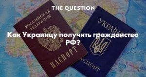 Как украинцу получить российское гражданство? ? <беженцу получить российское гражданство>» width=»300″ height=»158″ class=»alignleft size-medium» /></p><p>Вы приезжий с Украины и Вам сложно сходу вникнуть во все юридические тонкости процедуры получения гражданства? Это нормально.</p><p> Ведь нужно строго соблюдать сроки, знать форму заполнения документов, понимать последовательность прохождения инстанций, наконец, иметь много времени, чтобы пробиться сквозь очереди собратьев и попасть на приём, да и вообще победить в неравной схватке с чужой бюрократической системой.</p><p> По-хорошему, каждый этап и документ требует грамотного юридического сопровождения. Жизнь в этот период останавливается — совмещать походы по казённым учреждениям и работу просто невозможно.</p><p>Что же делать, если переезд сопряжён со сложным финансовым положением и необходимостью подрабатывать, чтобы содержать семью, и времени на просиживание в очередях, да ещё и без гарантий успеха?</p><p>Выход есть — обратиться к высококвалифицированным специалистам нашего юридического центра, которые не только отлично знают миграционное законодательство, но и владеют практическим опытом работы в ФМС.</p><blockquote class=