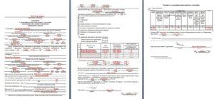 Заявление на заключение договора ОСАГО бланк