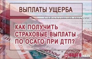 Как получить страховую выплату при ДТП?