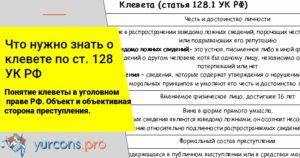 Клевета УК РФ. Помощь юриста профессионала