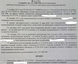 ст 125 упк РФ