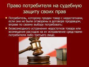 Бесплатная консультация по защите прав потребителей