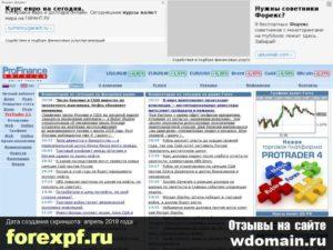 Сайт forexpf.ru