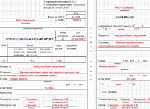 """Особенности в работе с приходных кассовым ордером ? <приходный кассовый ордер бланк 2016>"""" width=""""300″ height=""""217″ class=""""alignleft size-medium"""" /></p><p>Приходные и расходные ордеры — это унифицированные формы, утвержденные Госкомстатом для использования организациями или индивидуальными предпринимателями с использованием наличных денежных средств.</p><p> В зависимости от того какую функцию они несут в кассе организации — приход или расход — существуют приходный кассовый ордер и расходный кассовый ордер.</p><p> Давайте рассмотрим подробнее каждый из них, для чего он нужен, какую функцию в себе несёт и когда необходимо оформить.</p><h3>Когда заполняется Приходный кассовый ордер (ПКО)?</h3><p>Когда в кассу организации или ИП поступают наличные денежные средства, то необходимо отразить факт совершения этой хозяйственной операции на счетах бухгалтерского учета. И для оприходования наличности существует приходный кассовый ордер.</p><p>Он составляется по унифицированной форме № КО-1 в единственном экземпляре и подписывается главным бухгалтером, бухгалтером, бухгалтером-кассиром, кассиром организации или другим уполномоченным лицом.</p><p>Приходный кассовый ордер состоит из двух блоков:</p><ol><li>Сам ПКО;</li><li>Квитанция, которая после заполнения отрывается и отдается лицу, внесшему деньги в кассу.</li></ol><p>Выписывать приходник можно как вручную, так и с помощью компьютера. Исправления в приходном ордере не допускаются. Если вы допустили ошибку, ордер необходимо переписать. В противном случае такой документ является не действительным и нарушающим кассовую дисциплину.</p><p>На втором блоке ПКО «Квитанция» после заполнения ставится печать юридического лица или предпринимателя. Необходимости ставит печать, чтобы половина попадала на приходный кассовый ордер и вторая половина на квитанцию, сейчас нет.</p><h3>В каких случаях заполняется Приходный кассовый ордер?</h3><p>Приходный кассовый ордер мы заполняем при:</p><ul><li>внесении учредителями своей доли в уставном капи"""