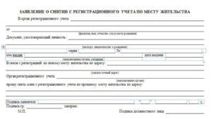 Как снять с регистрационного учета без согласия