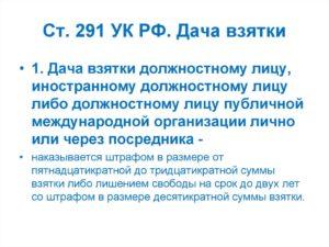 Взятка по ст 291 УК РФ