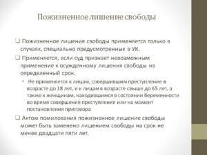 """Пожизненное лишение свободы, что влечет за собой? ? <пожизненное лишение свободы>"""" width=""""300″ height=""""225″ class=""""alignleft size-medium"""" /></p><p>Все смеются над воровской поговоркой """"век воли не видать"""" из известной советской комедии. Тем не менее, законом предусмотрен ряд ситуаций, когда такая идиома вполне может стать реальностью.</p><p>Несмотря на то, что пожизненного лишения свободы в России да и где бы то ни было еще теоретически нет — <strong>обычно имеют в виду 25-летний, в некоторых странах 35-летний срок</strong> — все же для многих этот приговор равносилен смертному.</p><p><strong>Дорогие читатели!</strong> Наши статьи рассказывают о типовых способах решения юридических вопросов. Если вы хотите узнать, <strong>как решить именно Вашу проблему – звоните по телефонам бесплатной консультации:</strong></p><p>И неизвестно еще, что лучше — расстрел или остаток жизни за решеткой.</p><p><iframe width="""