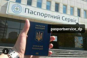 Для чего нужен паспортный сервис?