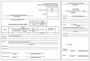 """Особенности в работе с приходных кассовым ордером ? <приходный кассовый ордер бланк 2016>"""" width=""""300″ height=""""204″ class=""""alignleft size-medium"""" /></p><p>Процесс работы спервичными учётными документами имеет ряд особенностей, которые необходимо иметь ввиду. При оформлении кассовых операций подвижению наличных средств используются приходные ирасходные кассовые ордера.</p><p> Всоответствии сустановленными правилами они должны быть зарегистрированы впредназначенном для этой цели журнале. Встатье предлагается рассмотреть порядок заполнения иработы сформами первичной документации поучёту кассовых операций, аименно сприходными ирасходными ордерами икассовой книгой.</p><p> Освещены важные изменения, вступившие всилу спрошлого года относительно применения указанных бланков индивидуальными предпринимателями.</p><p>Всего используется пять форм. Вихчисло входят приходный кассовый ордер (ПКО; форма— КО-1), расходный кассовый ордер (РКО; КО-2), журнал регистрации ПКО иРКО (КО-3), кассовая книга икнига учёта полученных ивыданных наличных средств. Регламентирует применение данных документов Постановление от18.08.1998 №88.</p><p> Нумерация кассовых документов ведётся сначала каждого года попорядку. При проставлении даты число (номер дня) указывается вформате0Х, вслучае, если оно меньше десяти (например, 01.01.2015— 1января). ПКО иРКО составляются строго вдень принятия или выдачи наличных средств. Все записи при составлении форм делает бухгалтер. Ниже описаны особенности обращения скаждым.</p><p> Также есть возможность скачать актуальные бланки ипримеры заполнения форм.</p><p>Форма КО-1 используется для фиксации поступающих наличных средств вкассу. Она выписывается водном экземпляре. Как восновной части, так ивквитанции кприходному кассовому ордеру недопускаются исправления.</p><blockquote><p> При наличии ошибок следует выписать новый ПКО. Возможно заполнение отруки или сиспользованием программного обеспечения. Вбланк заносятся сведения всоответствии сназваниями граф.</p></blockquo"""