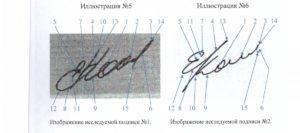 Подделка подписи на документах ? <подделка документов>» width=»300″ height=»133″ class=»alignleft size-medium» /></p><p>В некоторых случаях автограф, как паспорт, выполняет функцию идентификации человека. Поэтому подпись гражданина принадлежит только ему и лишь он имеет право ставить ее на документах. Подделка подписи на документах нарушает закон и провинившийся должен быть привлечен к ответственности.</p><p>Подделка подписи на документах: ответственность</p><h3>Какая статья грозит за подделку подписина документах</h3><p>В российском УК нет отдельной статьи за подделку подписей. Фальсификация автографа приравнивается к подделке документа.</p><p>Законодательством предусмотрено несколько статей за фальсификацию подписей на разных бумагах. Так гражданин будет привлечен к ответственности за подделку автографа в следующих случаях:</p><ol><li>Фальсификация избирательных документов (статья 142).</li><li>Фальсификация служебных документов (статья 292).</li><li>Нелегальная выдача паспорта РФ иностранцу (статья 292.1).</li><li>Незаконная постановка иностранца на государственный учет (статья 322.2).</li><li>Продажа или покупка официальных документов (статья 324).</li><li>Подделка официальных бумаг (статья 327).</li></ol><p>На заметку! За подделку подписей несут ответственность лица, достигшие возраста 16 лет.</p><h3>Доказательства</h3><p>Чтобы привлечь человека за подделку подписи, необходимы следующие доказательства:</p><ol><li>Документ, на котором проставлена фальшивая подпись.</li><li>Заключение квалифицированного специалиста после проведенной экспертизы.</li></ol><h3>Экспертиза</h3><p>Если появляется подозрение, что подпись проставлена другим человеком, документ отдают на экспертизу. Исследование проводится специалистами, которые имеют для этого все необходимые знания и инструменты.</p><p><iframe width=